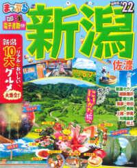 新潟佐渡 '22 まっぷるマガジン