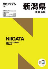 新潟県道路地図  5版 県別マップル