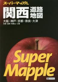 関西道路地図 大阪・神戸・京都・奈良・大津 兵庫・滋賀・和歌山・三重 スーパーマップル