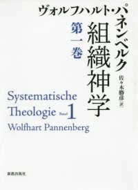 組織神学 第1巻