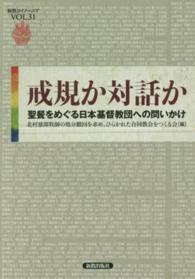 戒規か対話か 聖餐をめぐる日本基督教団への問いかけ