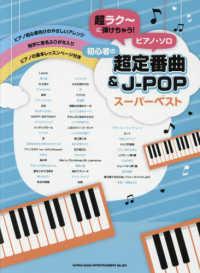 初心者の超定番曲&J₋POPスーパーベスト 超ラク~に弾けちゃう! ピアノ・ソロ