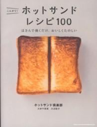 こんがり!ホットサンドレシピ100