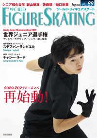ワールド・フィギュアスケート 89