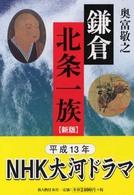 鎌倉北条一族 新版