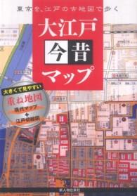 大江戸今昔マップ 東京を、江戸の古地図で歩く