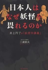 日本人はなぜ妖怪を畏れるのか 井上円了の「妖怪学講義」