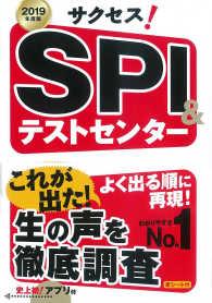 サクセス!SPI&テストセンター 2019年度版