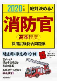 消防官「高卒程度」採用試験総合問題集 [2020年度版] 絶対決める!