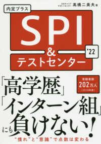 内定プラスSPI&テストセンター 2022年度版 2022年度版 内定プラスシリーズ