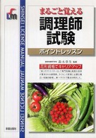 調理師試験 まるごと覚える ポイントレッスン Shinsei license manual