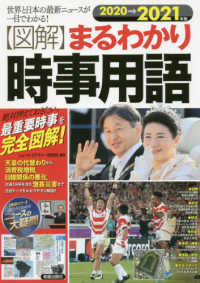 「図解」まるわかり時事用語 2020→2021年版 世界と日本の最新ニュースが一目でわかる!  絶対押えておきたい、最重要時事を完全図解!