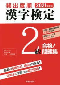頻出度順漢字検定2級合格!問題集 2021年度版
