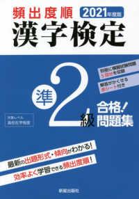 頻出度順漢字検定準2級合格!問題集 2021年度版