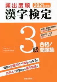 頻出度順漢字検定3級合格!問題集 2021年度版