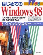 はじめてのWindows98クイックマスター これ一冊で、最新OSの使い方・楽しみ方を簡単マスター