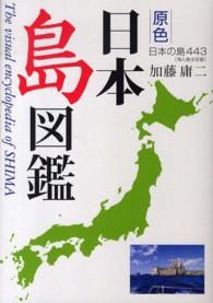 原色日本島図鑑 日本の島443  有人島全収録