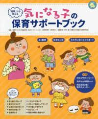 「背景」から考える気になる子の保育サポートブック しんせい保育の本