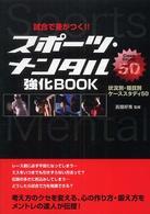 スポーツ・メンタル強化BOOK : 試合で差がつく!! 状況別・種目別ケーススタディ50