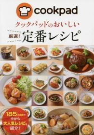定番レシピ Cookpad クックパッドのおいしい厳選!