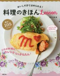 料理のきほんLesson おいしすぎてほめられる!