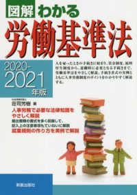 図解わかる労働基準法 2020-2021年版