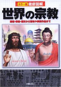 世界の宗教 The visual encyclopedia of religion