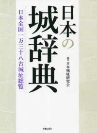 日本の城辞典 日本全国一万三十八古城址総覧