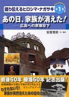 あの日、家族が消えた! 広島への原爆投下 語り伝えるヒロシマ・ナガサキ : ビジュアルブック / 安斎育郎文