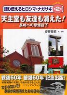 天主堂も友達も消えた! 長崎への原爆投下 語り伝えるヒロシマ・ナガサキ : ビジュアルブック / 安斎育郎文