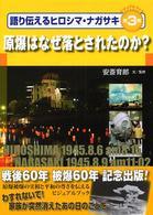 原爆はなぜ落とされたのか? 語り伝えるヒロシマ・ナガサキ : ビジュアルブック / 安斎育郎文