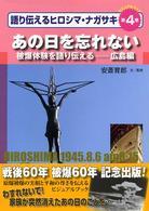 あの日を忘れない 語り伝えるヒロシマ・ナガサキ : ビジュアルブック / 安斎育郎文