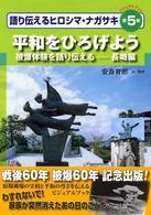 平和をひろげよう 語り伝えるヒロシマ・ナガサキ : ビジュアルブック / 安斎育郎文