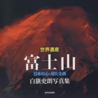 世界遺産富士山 日本の心・冠たる美  白籏史朗写真集