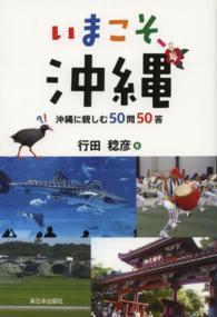 いまこそ、沖縄 沖縄に親しむ50問50答