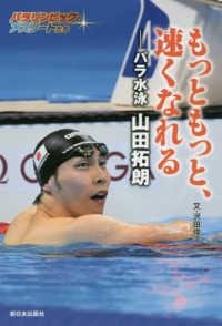 もっともっと、速くなれる パラ水泳山田拓朗