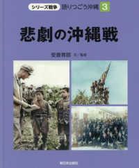 悲劇の沖縄戦 シリーズ戦争 / 安斎育郎文・監修