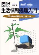 図説生活情報処理入門 Windows基礎/Word・Excel