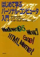 はじめて学ぶパーソナル・コンピュータ入門 Windows95+ワード・エクセル+インターネット・HTML