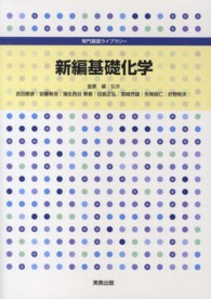 新編基礎化学 専門基礎ライブラリー