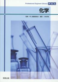 化学 Professional engineer library