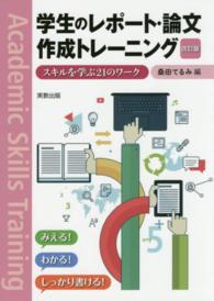 学生のレポート・論文作成トレーニング スキルを学ぶ21のワーク
