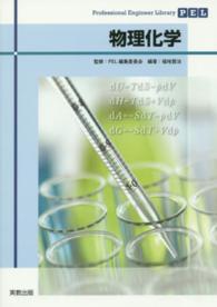 物理化学 Professional engineer library