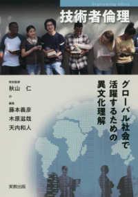 技術者倫理 グローバル社会で活躍するための異文化理解