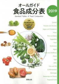 オールガイド食品成分表 = Standard Tables of Food Composition