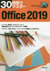 30時間でマスターOffice 2019 Windows10対応