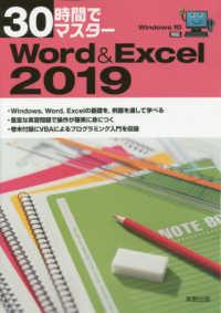 30時間でマスターWord & Excel2019 Widows10対応