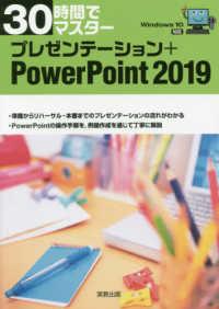 30時間でマスタープレゼンテーション+PowerPoint2019 Windows10対応