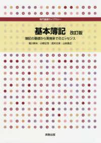 基本簿記  改訂版 簿記の基礎から実務までのエッセンス 専門基礎ライブラリー