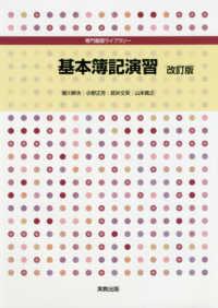 基本簿記演習 専門基礎ライブラリー